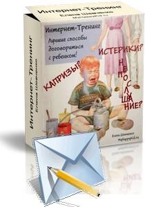 Интернет-Тренинг + e-mail поддержка